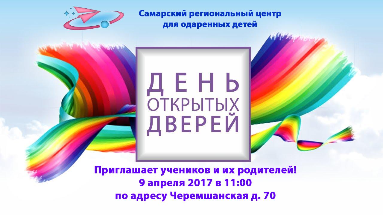 День открытых дверей в СРЦдОД