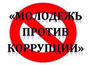 Molodeg protiv korrupcii.6bf21d42f06f58ac4079285e43ba394b241