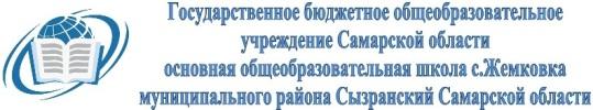 ГБОУ ООШ с.Жемковка